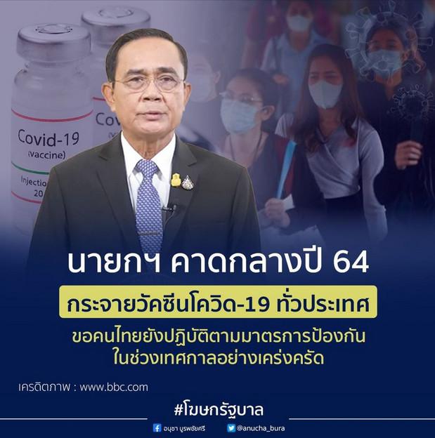 นายกฯ ลงนามสัญญาจัดหาวัคซีนโควิด-19 มั่นใจไทยมีวัคซีนใช้ในปี 64